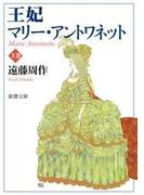 【全1-2セット】王妃マリー・アントワネット