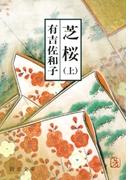 【全1-2セット】芝桜(新潮文庫)