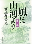 【全1-6セット】風は山河より(新潮文庫)