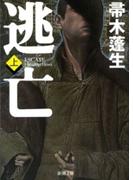 【全1-2セット】逃亡(新潮文庫)