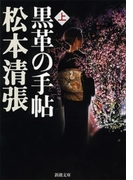 【全1-2セット】黒革の手帖