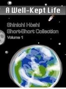 【全1-2セット】星新一ショートショートコレクション