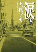 【全1-2セット】涙(新潮文庫)