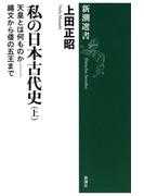 【全1-2セット】私の日本古代史(新潮選書)