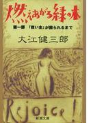 【全1-3セット】燃えあがる緑の木(新潮文庫)