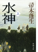【全1-2セット】水神(新潮文庫)