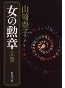 【全1-2セット】女の勲章(新潮文庫)