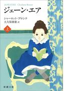 【全1-2セット】ジェーン・エア