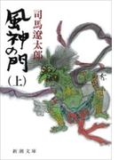 【全1-2セット】風神の門(新潮文庫)