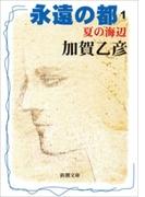 【1-5セット】永遠の都(新潮文庫)