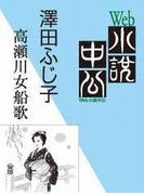 【全1-6セット】Web小説中公 高瀬川女船歌 3
