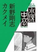 【11-15セット】Web小説中公 カクメイ