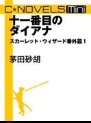 【全1-2セット】スカーレット・ウィザード番外篇(C★NOVELS Mini)