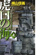 【全1-2セット】虎口の海(C★NOVELS)