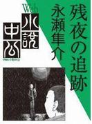 【6-10セット】Web小説中公 残夜の追跡