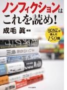 【全1-3セット】ノンフィクションはこれを読め!
