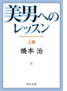 【全1-2セット】美男へのレッスン(中公文庫)