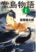 【1-5セット】堂島物語(中公文庫)