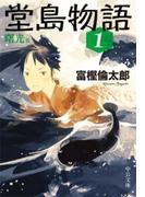 【全1-6セット】堂島物語(中公文庫)