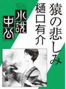 【1-5セット】Web小説中公 猿の悲しみ