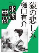 【全1-8セット】Web小説中公 猿の悲しみ