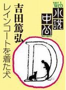 【1-5セット】Web小説中公 レインコートを着た犬