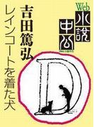【6-10セット】Web小説中公 レインコートを着た犬