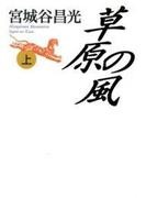【全1-3セット】草原の風(中公文庫)