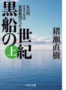 【全1-2セット】黒船の世紀(中公文庫)