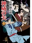 【全1-2セット】神威の矢(中公文庫)