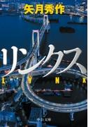 【全1-3セット】リンクス(中公文庫)