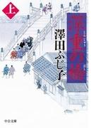 【全1-2セット】深重の橋(中公文庫)