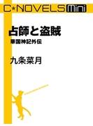 【全1-2セット】C★NOVELS Mini - 華国神記外伝(C★NOVELS Mini)