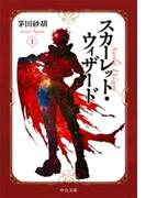 【全1-4セット】スカーレット・ウィザード(中公文庫)