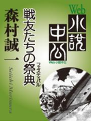 【1-5セット】Web小説中公 戦友たちの祭典