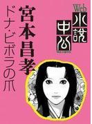 【11-15セット】Web小説中公 ドナ・ビボラの爪