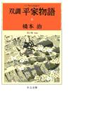 【6-10セット】双調平家物語(中公文庫)