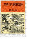 【11-15セット】双調平家物語(中公文庫)
