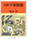 【全1-16セット】双調平家物語(中公文庫)