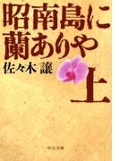 【全1-2セット】昭南島に蘭ありや(中公文庫)