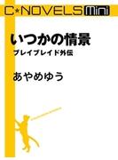 【全1-2セット】ブレイブレイド外伝(C★NOVELS Mini)