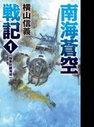 【全1-6セット】南海蒼空戦記(C★NOVELS)