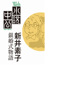 【11-15セット】Web小説中公 銀婚式物語