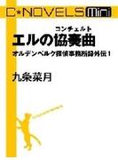 【全1-3セット】オルデンベルク探偵事務所録外伝(C★NOVELS Mini)