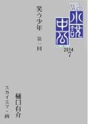 【1-5セット】Web小説中公 笑う少年