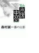 【1-5セット】Web小説中公 霧の山影