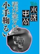 【11-15セット】Web小説中公 君が笑えば