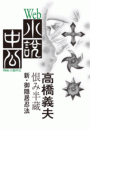 【全1-11セット】Web小説中公 恨み半蔵 新・御隠居忍法