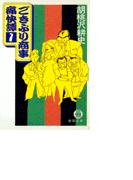 【全1-5セット】ごきぶり商事痛快譚(徳間文庫)
