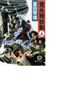 【全1-2セット】寛永独妙剣(徳間文庫)